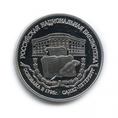 3 рубля - Российская Национальная библиотека, Санкт-Петербург 1995 года (Россия)