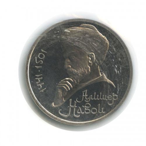 1 рубль — 550 лет содня рождения Алишера Навои (взапайке) 1991 года (СССР)