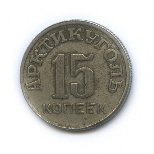 Жетон «15 копеек 1946 - Арктикуголь - Шпицберген» (копия)