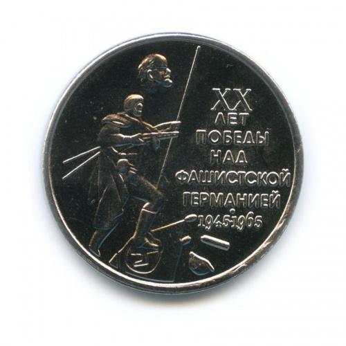Жетон «1 рубль — XXлет победы над фашистской Германией»