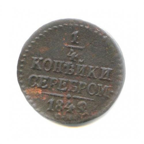 1/4 копейки серебром 1840(?) СМ (Российская Империя)