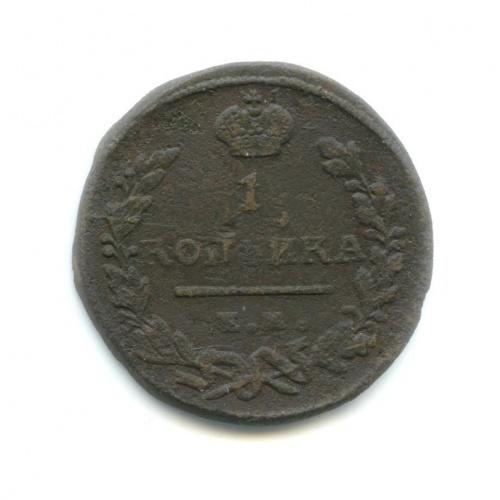 1 копейка 1824 года ЕМ ПГ (Российская Империя)