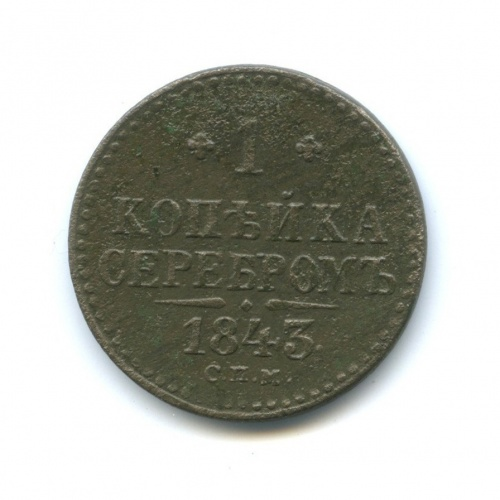 1 копейка серебром 1843 года СПМ (Российская Империя)
