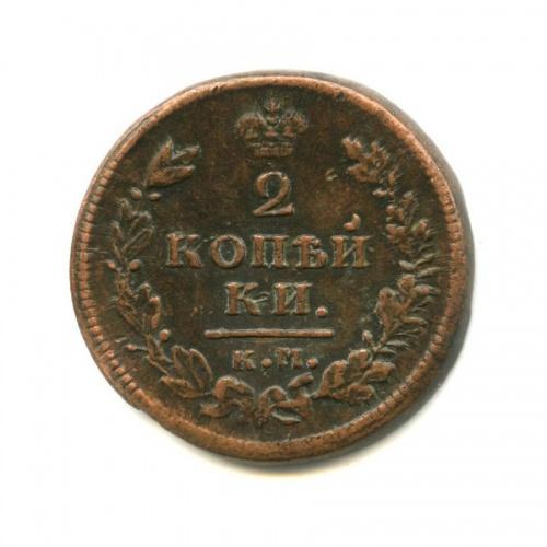 2 копейки 1814 года КМ АМ (Российская Империя)
