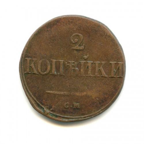 2 копейки 1839 года СМ (Российская Империя)