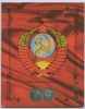 Альбом для монет «50 лет Советской власти» (Россия)