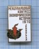 Знак «Международный конгресс экономической истории, Ленинград» (латунь) 1970 года (СССР)