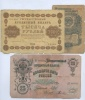 Набор банкнот (Российская Империя, СССР)