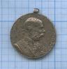 Медаль «Император Франц Иосиф - Впамять Восшествия напрестол» (Австро-Венгрия) 1898 года