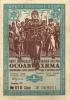 1 рубль (билет одиннадцатой всесоюзной лотереи «ОСОАВИАХИМА») 1936 года (СССР)