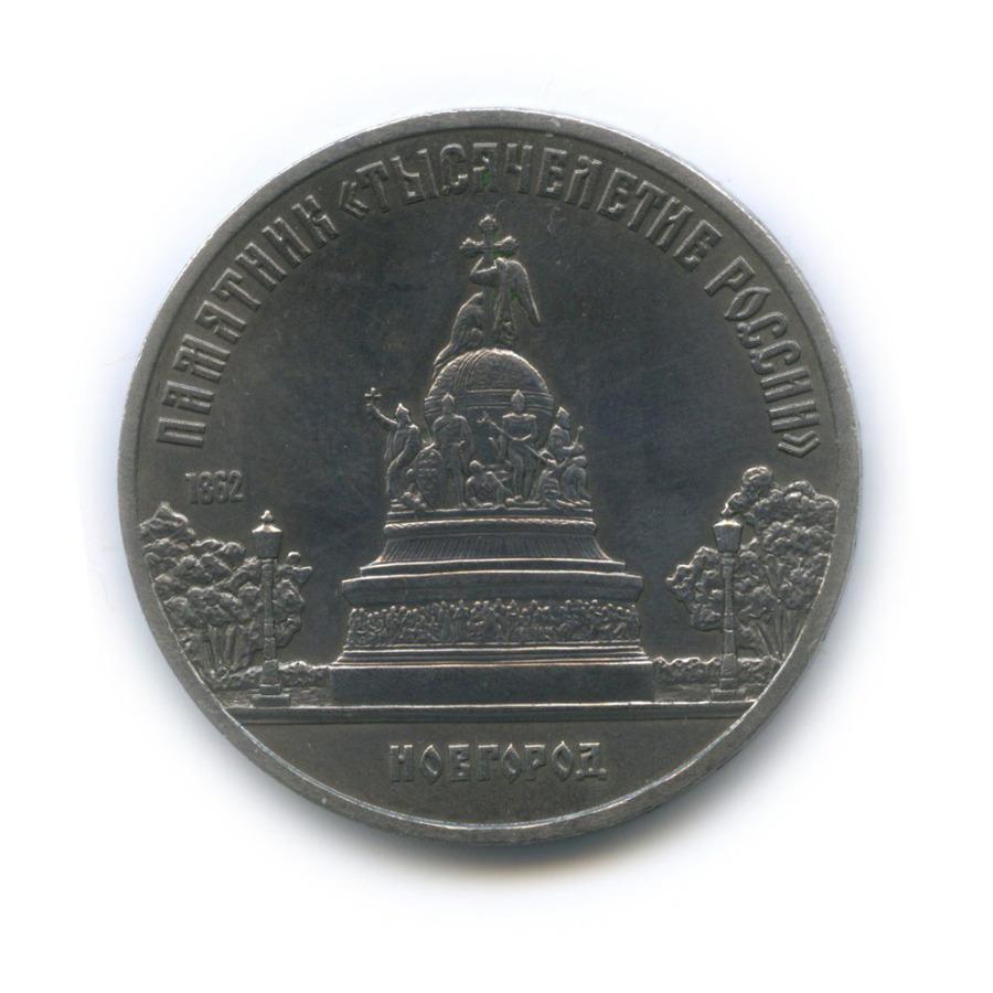 5 рублей — Памятник «Тысячелетие России», г. Новгород 1988 года (СССР)