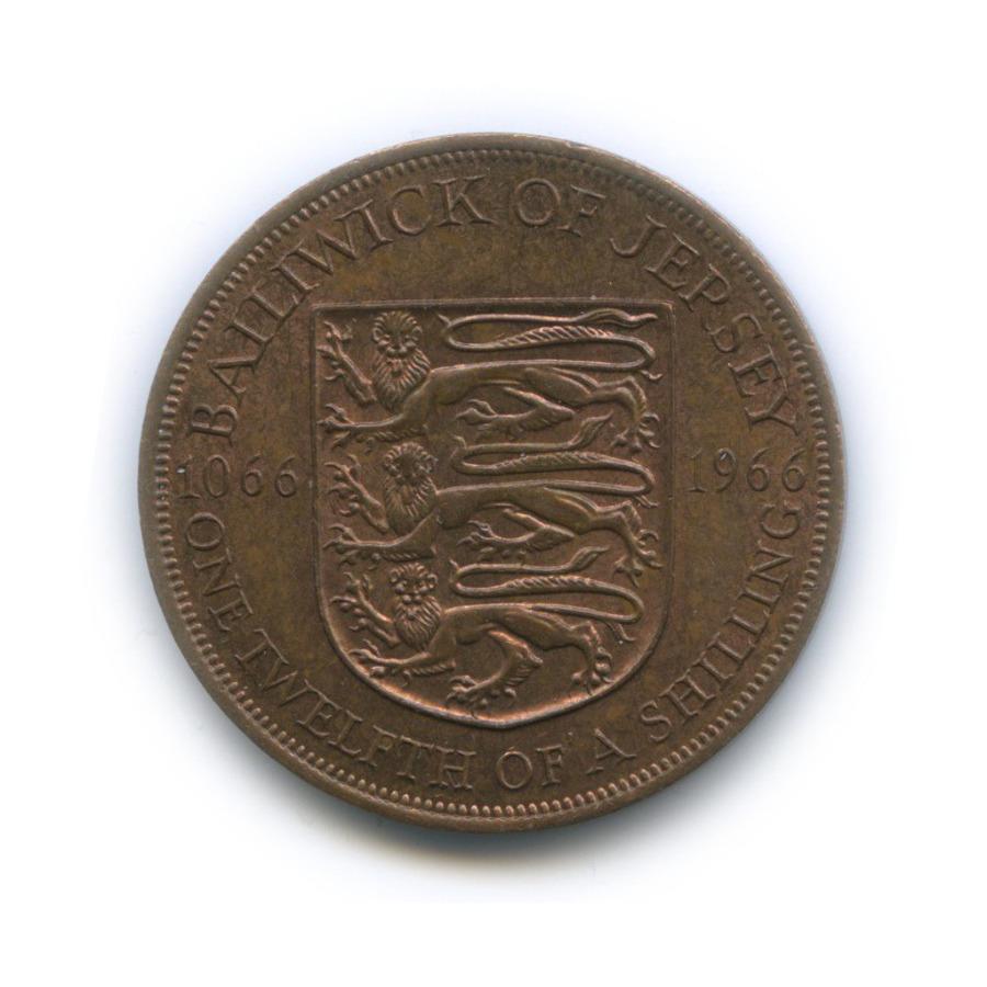 1/12 шиллинга - 900 лет Нормандского завоевания Англии, Джерси 1966 года