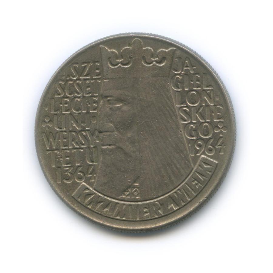 10 злотых — 600 лет первому польскому университету 1964 года ⋃ (Польша)