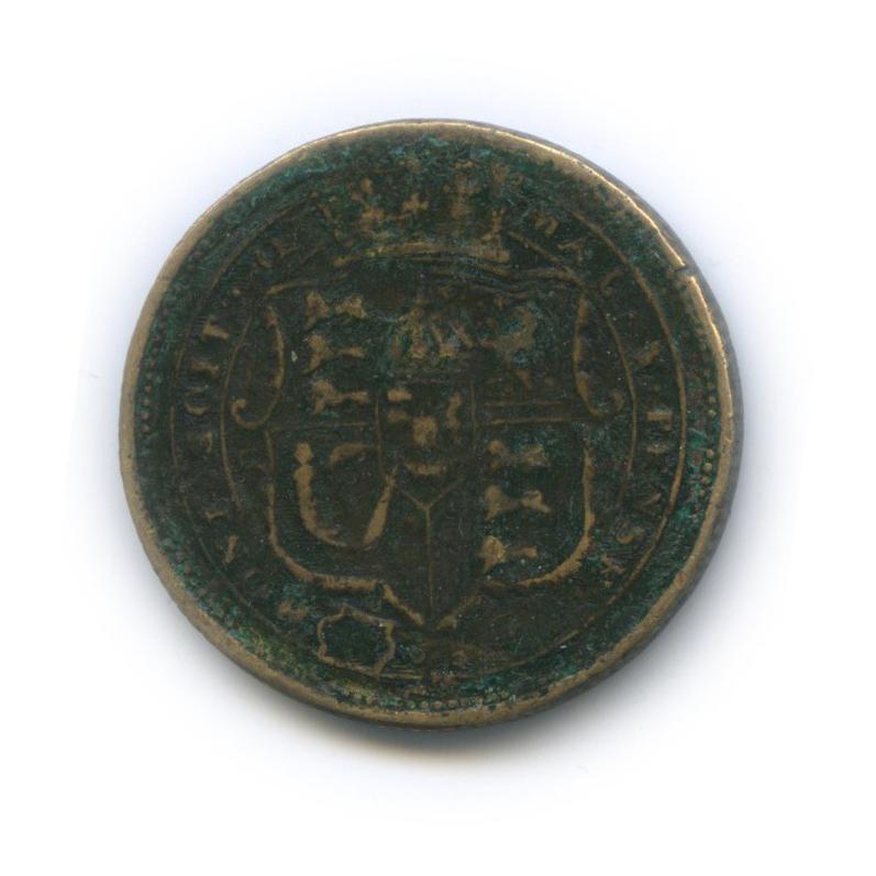 Жетон «1 шиллинг 1818 - Георг III, Великобритания» (копия)