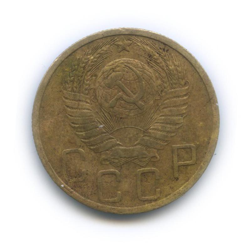 5 копеек (погнута) 1950 года (СССР)