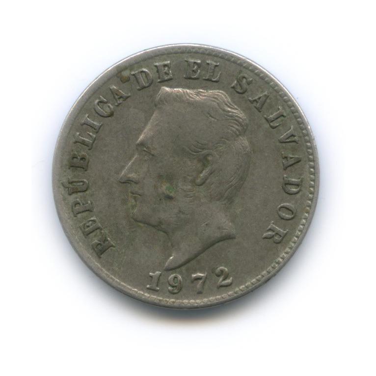 5 сентаво, Сальвадор 1972 года