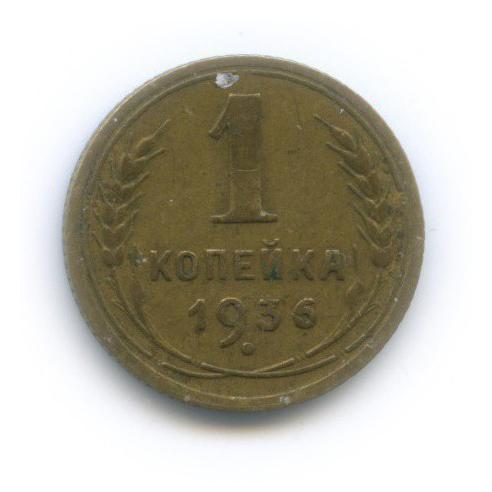 1 копейка 1936 года (СССР)