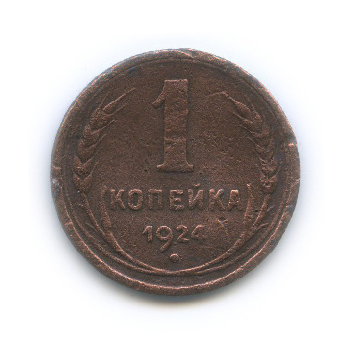 1 копейка 1924 года (СССР)