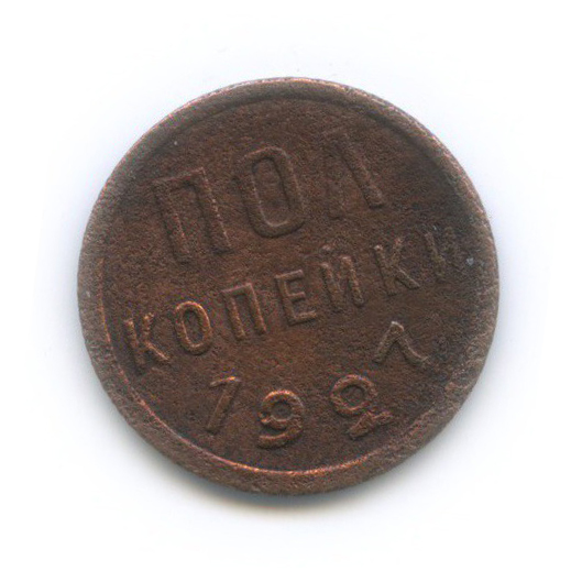 ½ копейки (брак - разворот аверс/реверс) 1927 года (СССР)