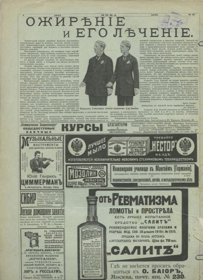 Журнал «Нива», выпуск №38 (28 стр.) 1913 года (Российская Империя)