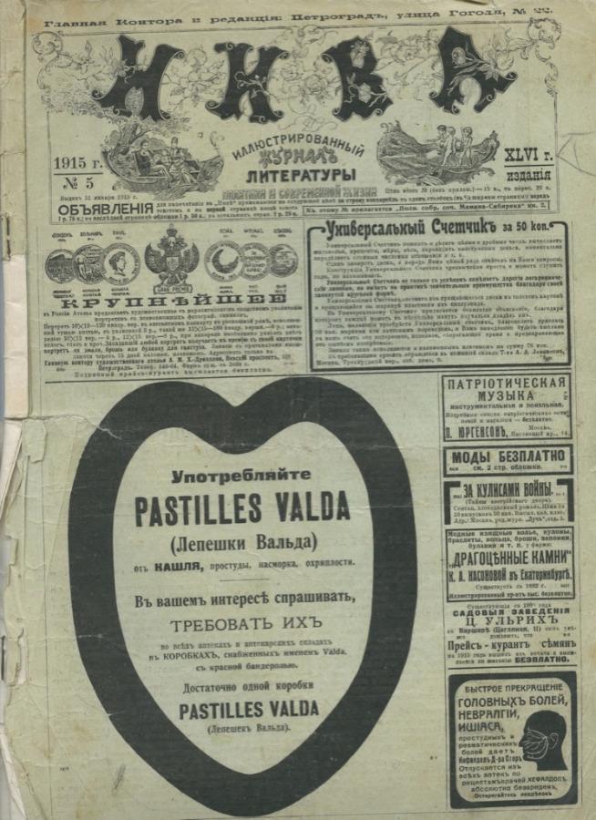 Журнал «Нива», выпуск №5 (24 стр.) 1915 года (Российская Империя)