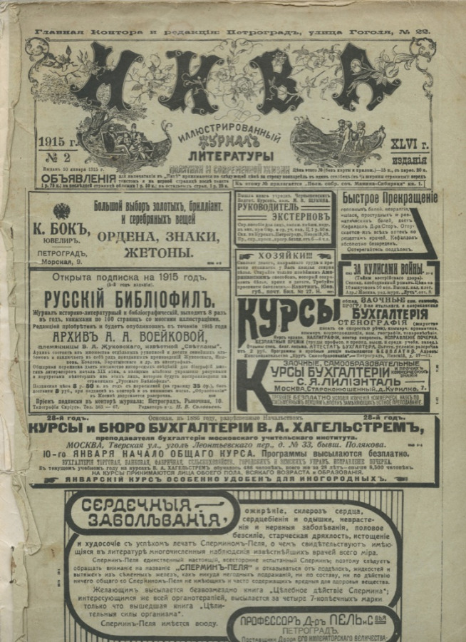Журнал «Нива», выпуск №2 (20 стр.) 1915 года (Российская Империя)