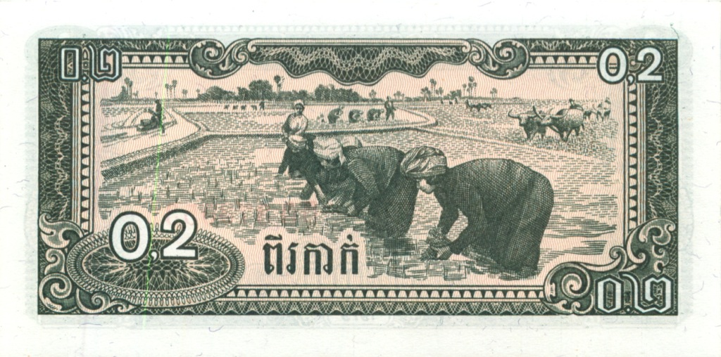 0,2 риеля (Кампучия) 1979 года (Камбоджа)
