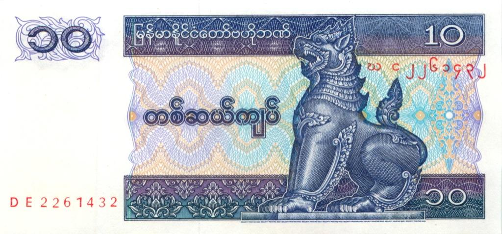 10 кьятов (Мьянма)