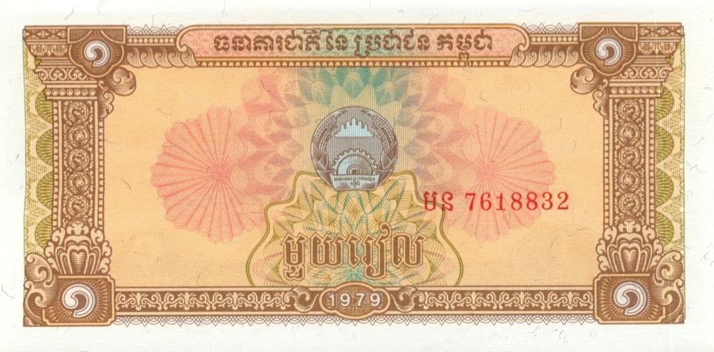 1 риель, Кампучия 1979 года
