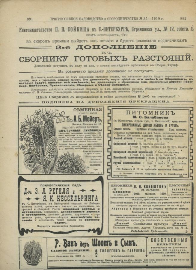 Журнал «Прогрессивное садоводство иогородничество», выпуск №35 (16 стр.) 1910 года (Российская Империя)