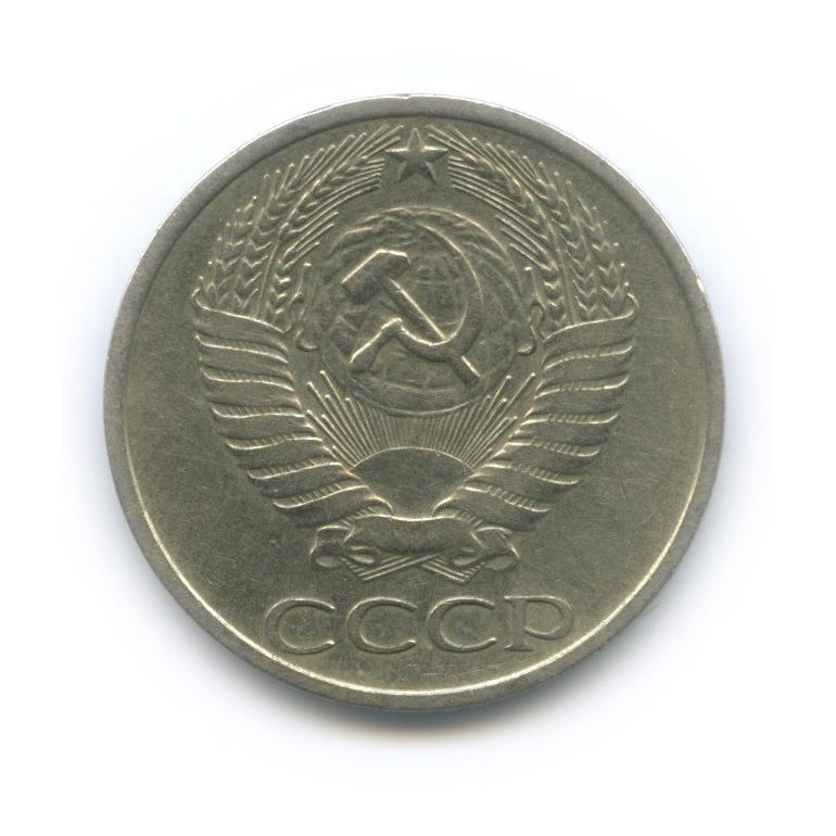 50 копеек 1977 года (СССР)