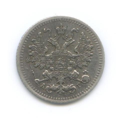5 копеек 1888 года СПБ АГ (Российская Империя)