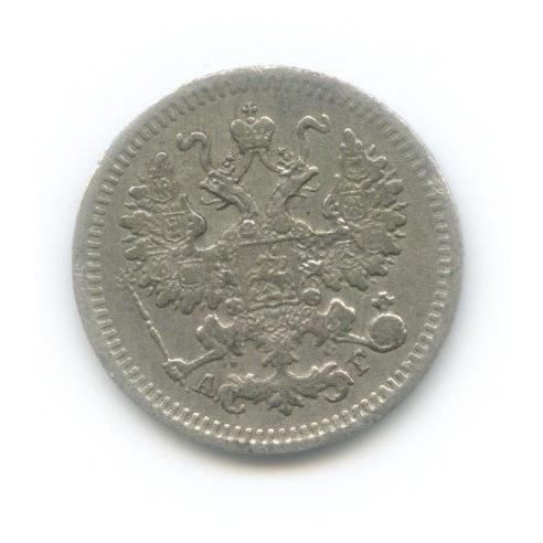 5 копеек 1884 года СПБ АГ (Российская Империя)