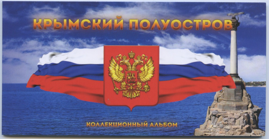 Набор монет сбанкнотой 100 рублей (серия СК) - Крымский полуостров (вальбоме) 2014, 2015 (Россия)
