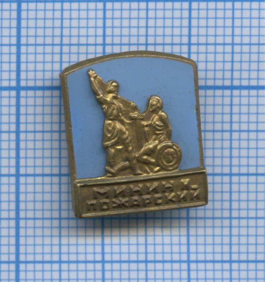 Значок «Минин иПожарский» (СССР)