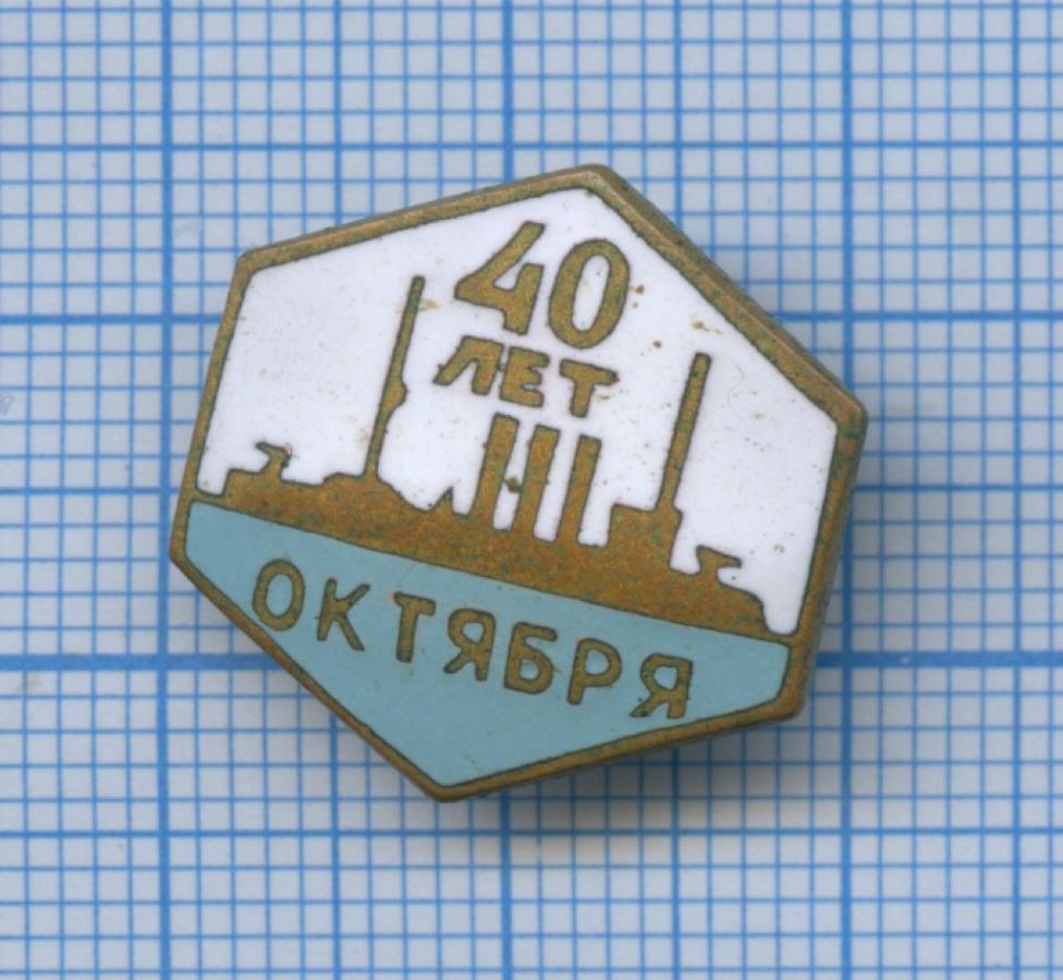 Значок «40 лет Октября» 1957 года (СССР)