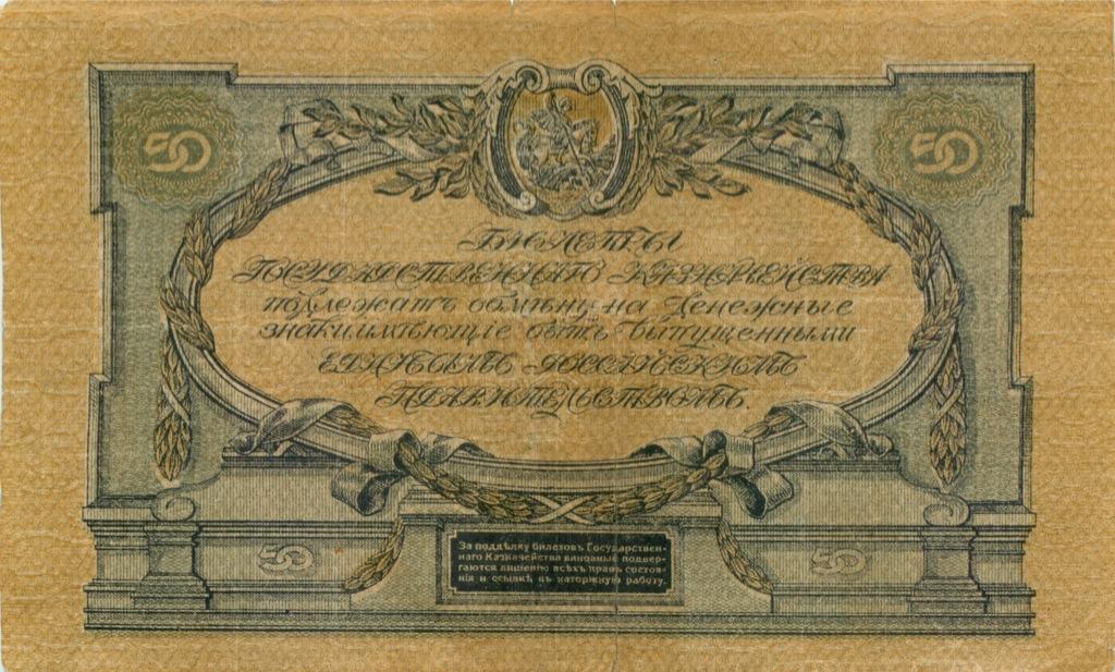 50 рублей (Юг России) 1919 года