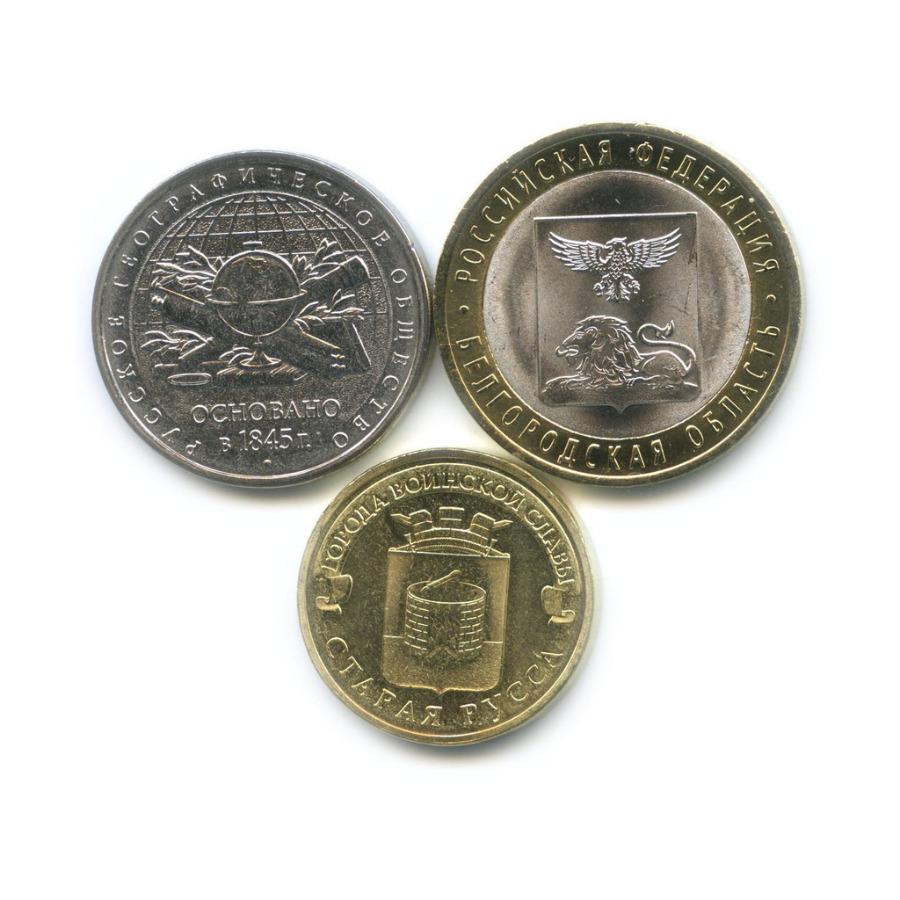 Набор юбилейных монет 2015, 2016 (Россия)
