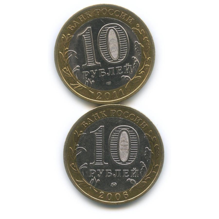 Набор монет 10 рублей - Древние города России 2006, 2011 (Россия)