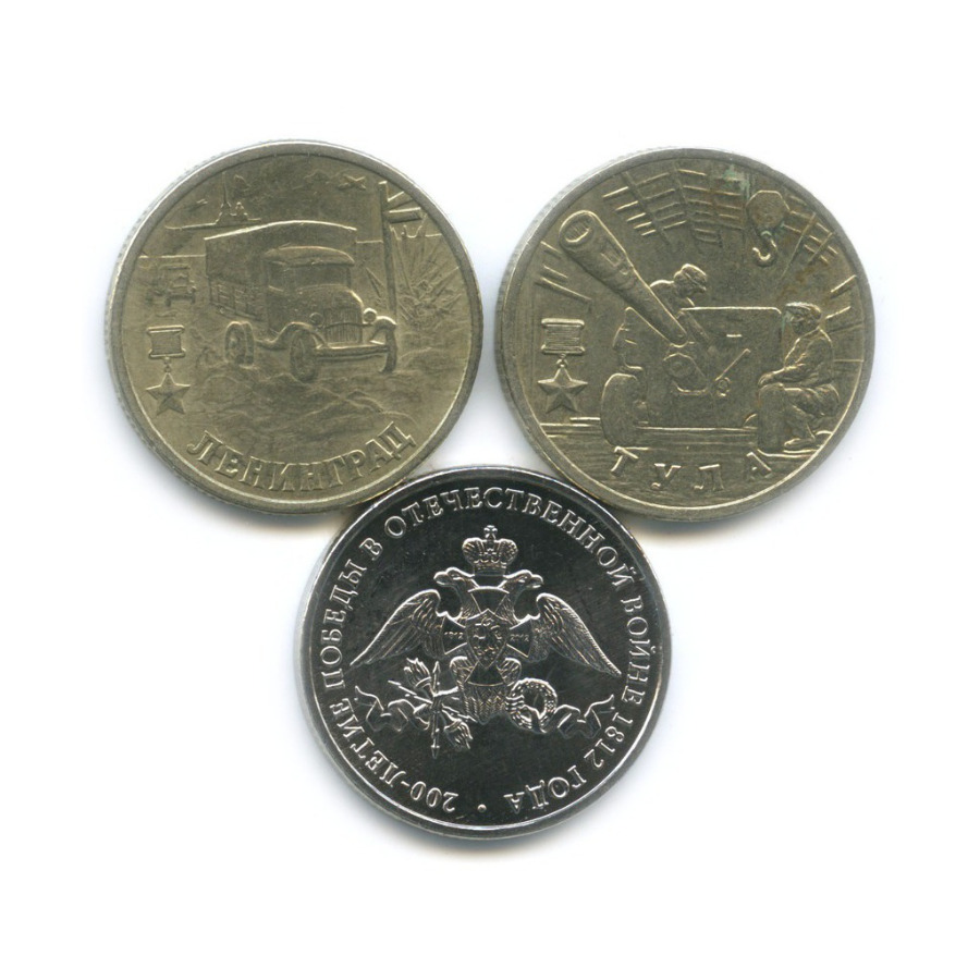 Набор юбилейных монет 2 рубля 2000, 2012 (Россия)