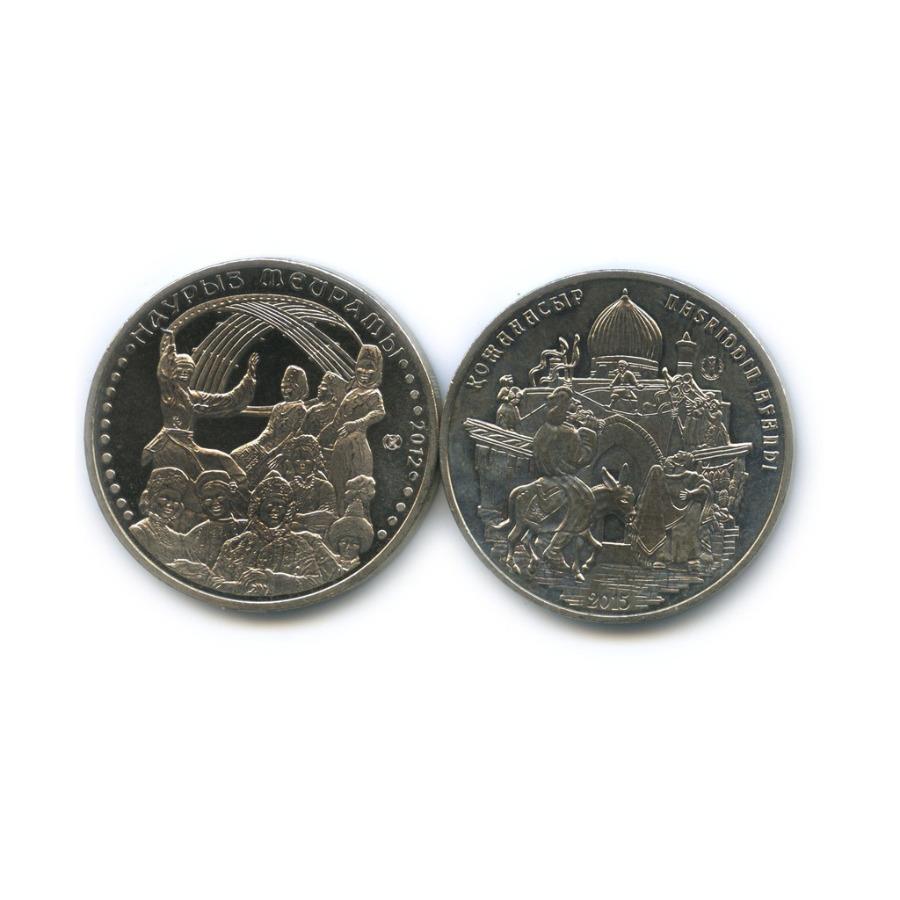 Набор юбилейных монет 50 тенге 2012, 2015 (Казахстан)