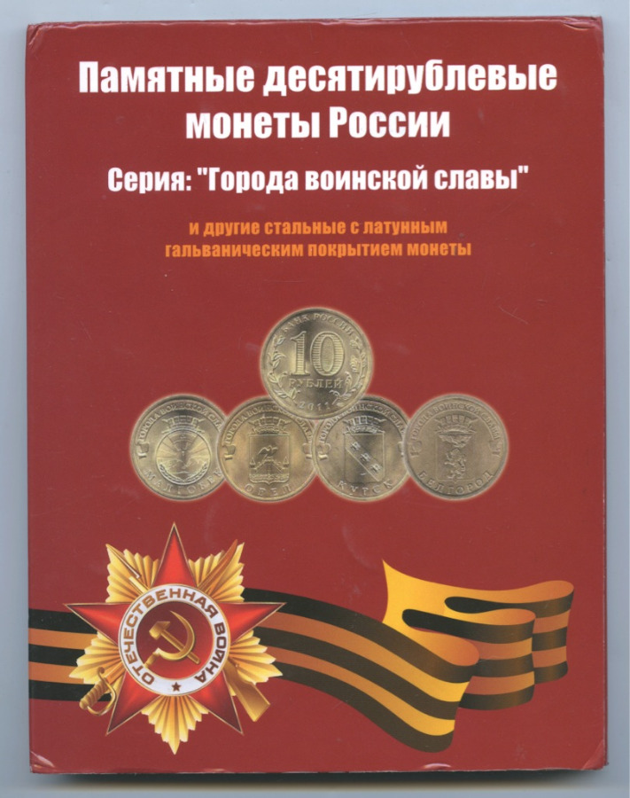 Набор юбилейных монет 10 рублей (вальбоме) 2010-2016 (Россия)