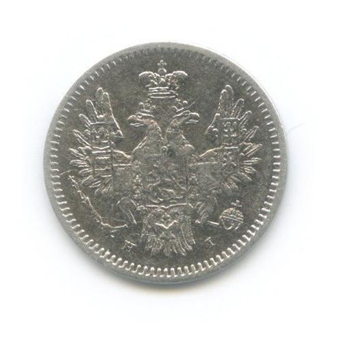 5 копеек 1854 года СПБ HI (Российская Империя)