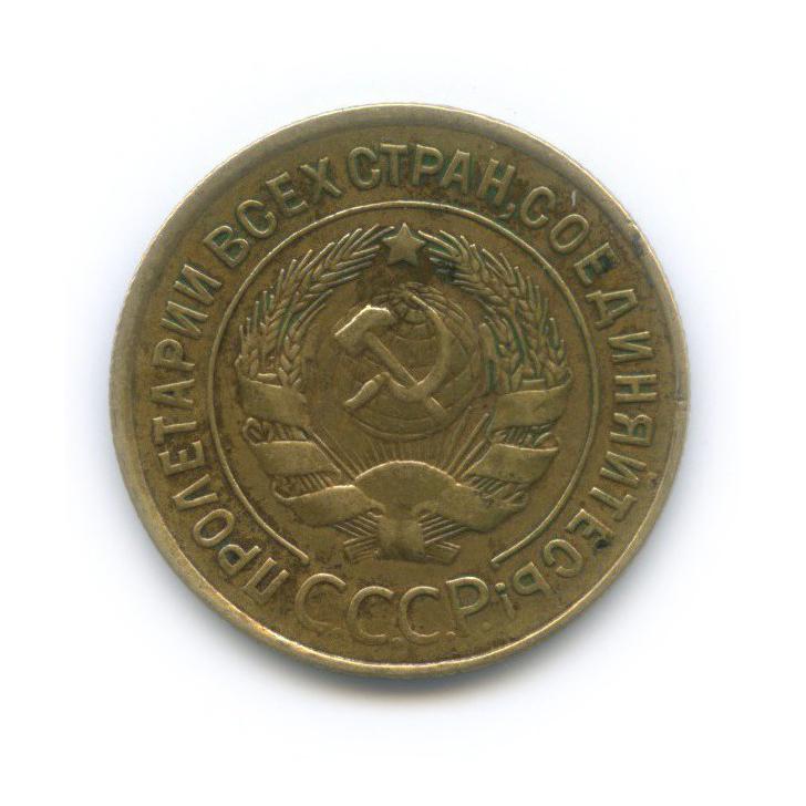 3 копейки (брак - разворот аверс/реверс) 1933 года (СССР)