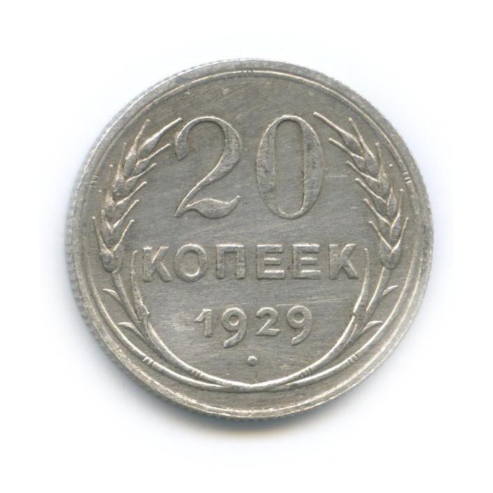 20 копеек 1929 года (СССР)