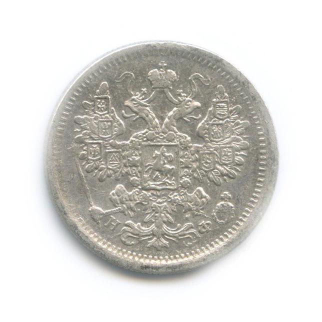 15 копеек 1880 года СПБ НФ (Российская Империя)