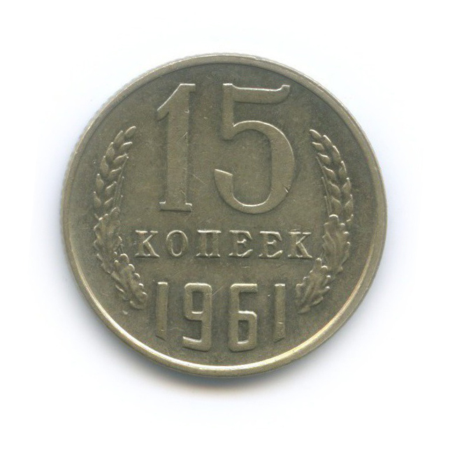 15 копеек 1961 года (СССР)