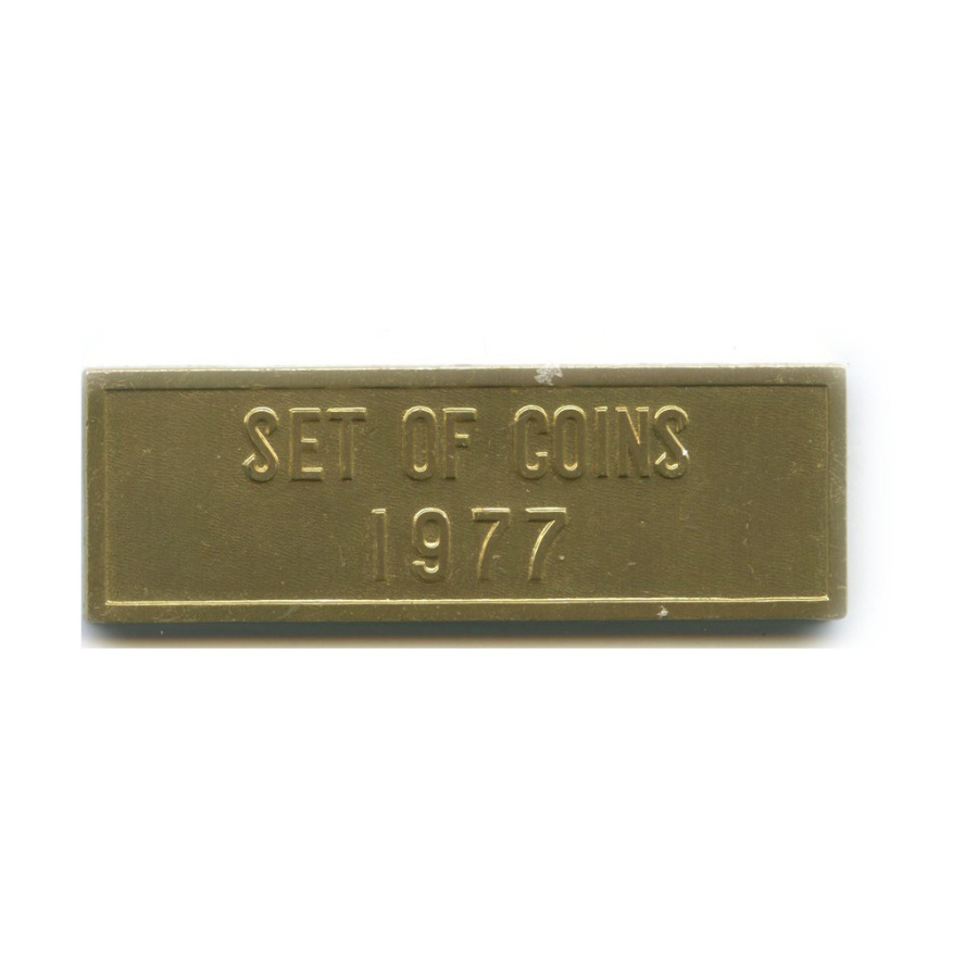 Жетон «Набор монет 1977 года» 1977 года (СССР)