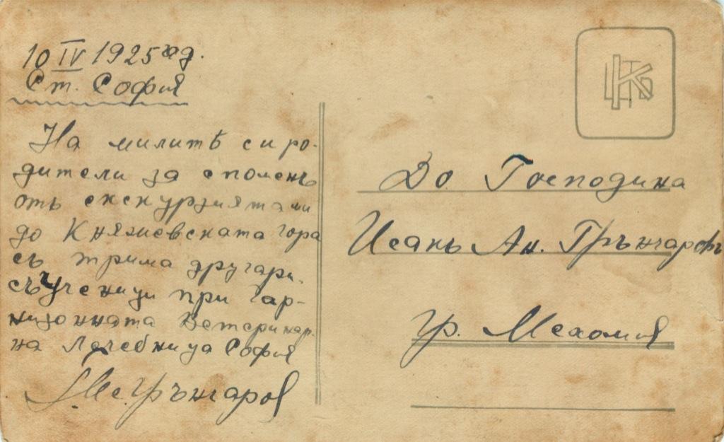 Открытое письмо 1925 года (СССР)