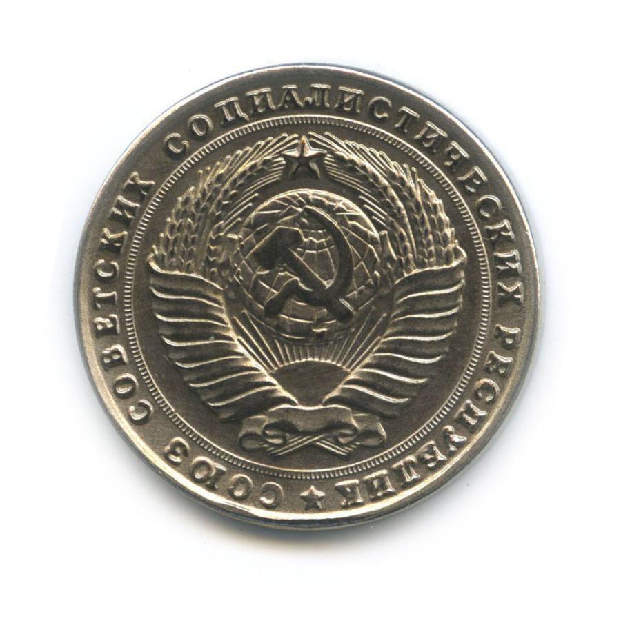 Жетон «3 рубля 1958, СССР»